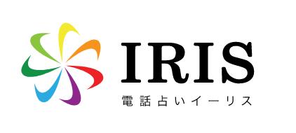 占いイーリス【IRIS】|占いメディア